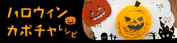 ハロウィンかぼちゃレシピ特集
