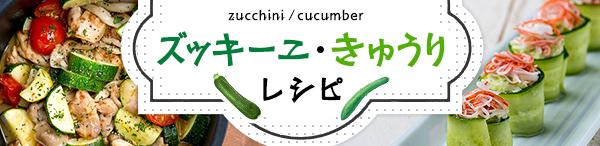 ズッキーニ・きゅうりレシピ特集
