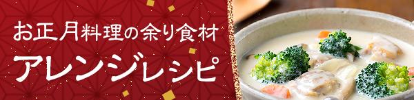 お正月料理の余り食材アレンジレシピ