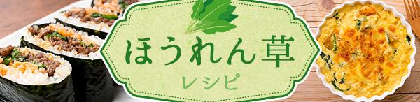 ほうれん草レシピ特集