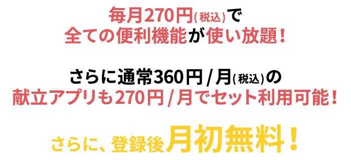 毎月250円(税抜)で全ての便利機能が使い放題!今だけ!登録後1ヶ月無料