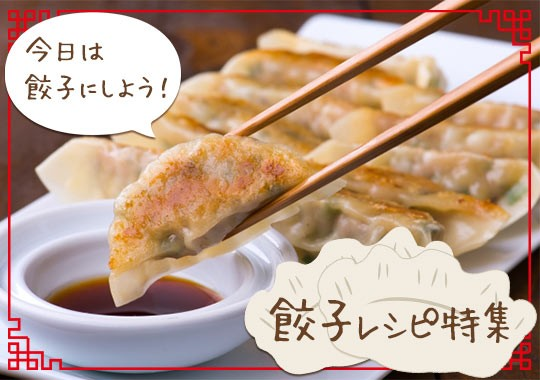 餃子レシピ特集