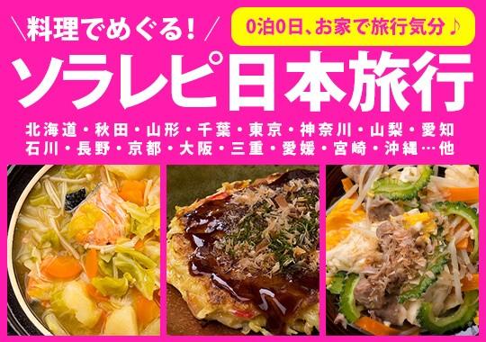 料理でめぐる!ソラレピ日本旅行
