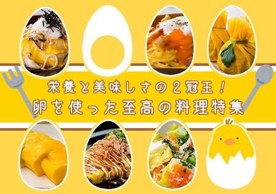 栄養と美味しさの2冠王! 卵を使った至高の料理特集