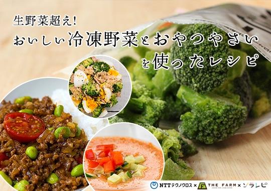 生野菜超え!おいしい冷凍野菜とおやつ野菜レシピ特集