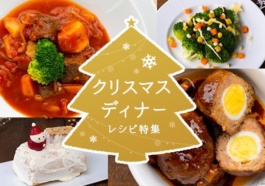クリスマスディナーレシピ特集