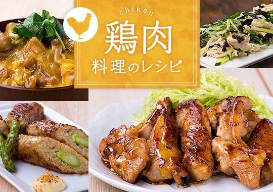 鶏肉料理のレシピ特集