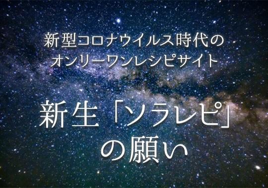 新生「ソラレピ」の願い