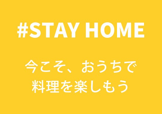 #STAY HOME