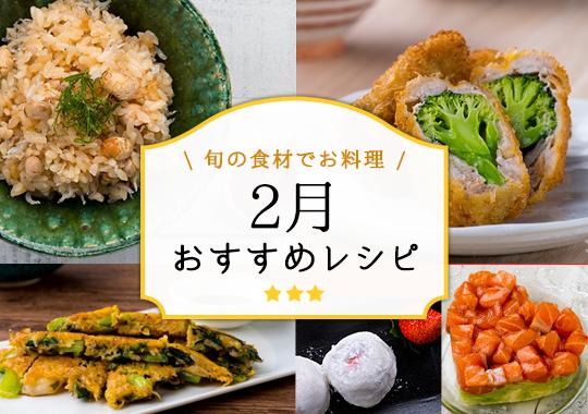 旬の食材でお料理!2月のおすすめレシピ特集