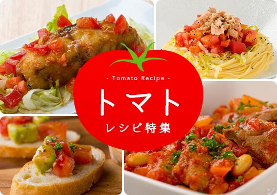 トマトレシピ特集