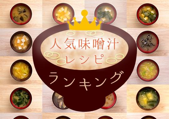 味噌汁人気レシピランキング!