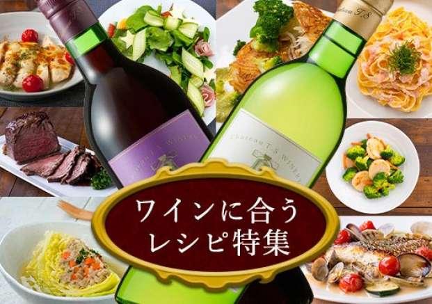 に 合う 料理 ワイン