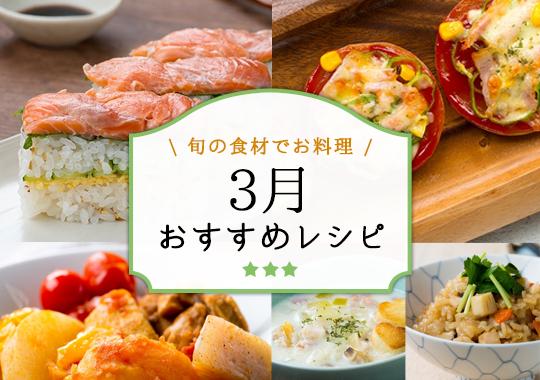 旬の食材でお料理!3月のおすすめレシピ特集