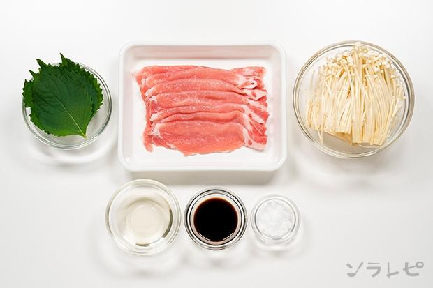 エノキと大葉の肉巻きの材料