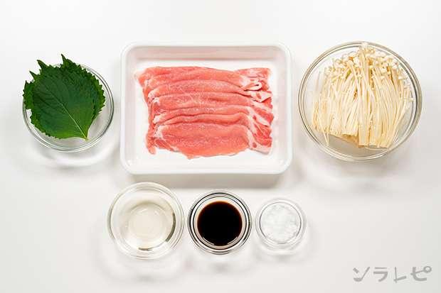 エノキと大葉の肉巻き_main3