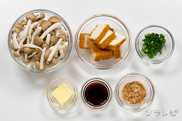 シメジと厚揚げのおかかバター炒めの材料