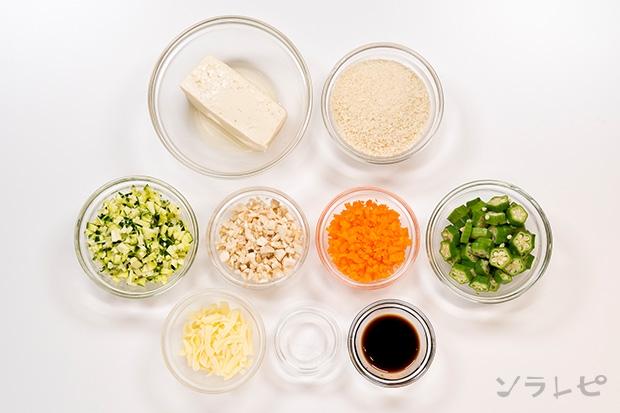 夏野菜と豆腐のチーズお焼きの材料