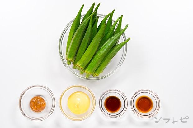 オクラの梅マヨポン酢和えの材料