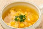 コーンと卵のコンソメスープ