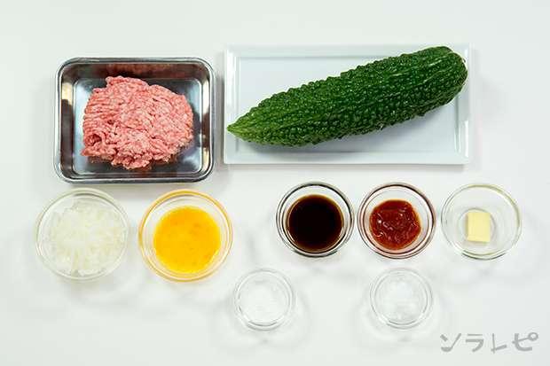 ゴーヤの肉詰め_main3