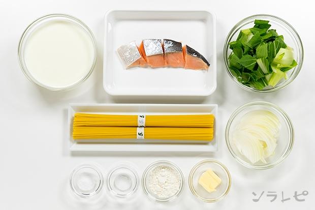 チンゲン菜と鮭のクリームパスタ_main3