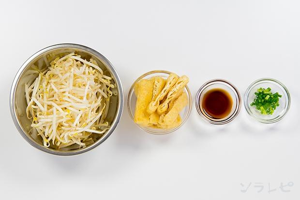 もやしと油揚げのポン酢炒め_main3