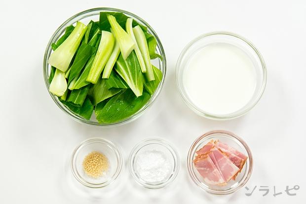 チンゲン菜とベーコンのクリーム煮_main3