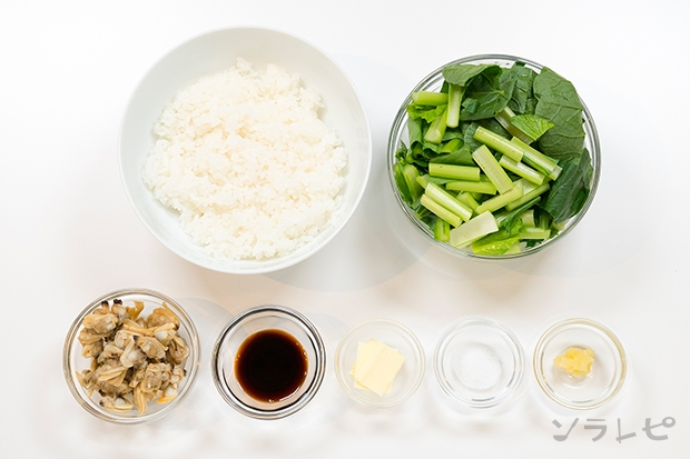 あさりと小松菜の和風チャーハンの材料