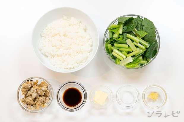 あさりと小松菜の和風チャーハン_main3