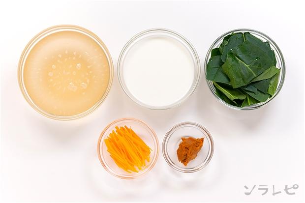 ほうれん草のミルク味噌汁_main3