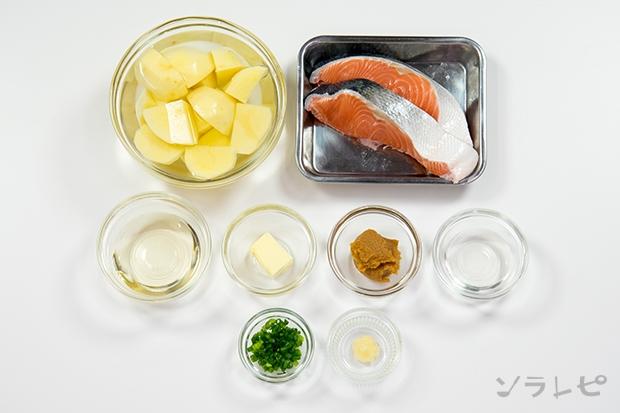 ジャガイモと鮭の味噌バター煮_main3