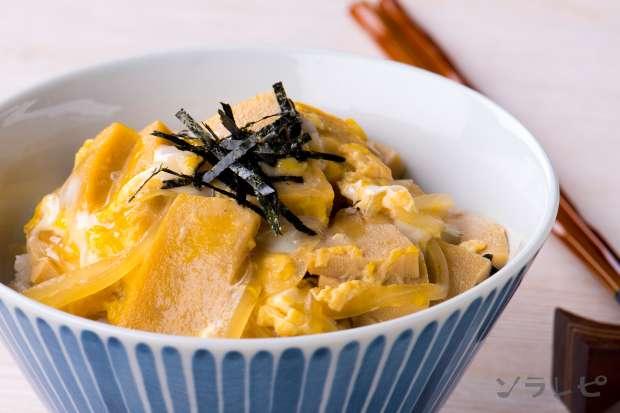 高野豆腐の卵とじ丼_main1