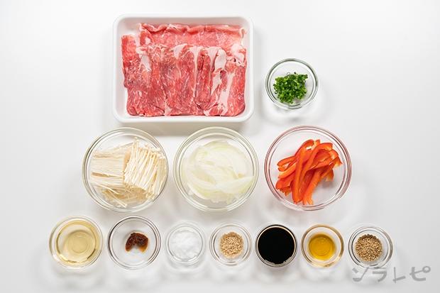 豚肉のピリ辛えのきソースかけ_main3
