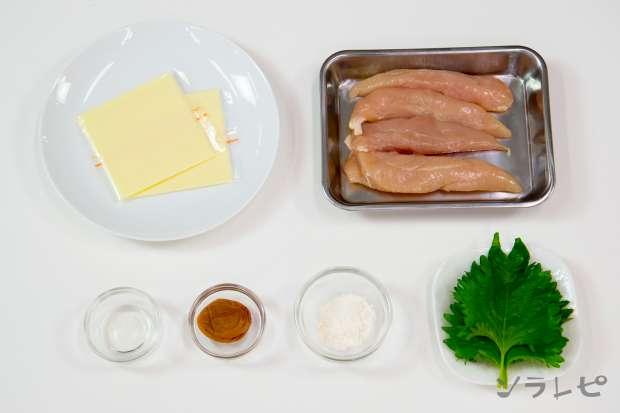 ささみの梅しそチーズ焼き_main3