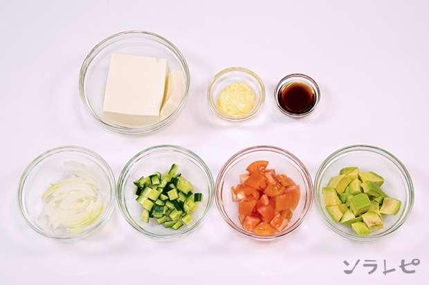 アボカドと豆腐のサラダ_main3