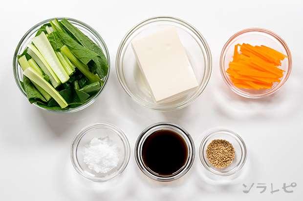 小松菜とにんじんの白和え_main3