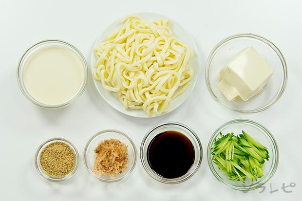 ゴマ豆乳つけうどんの材料