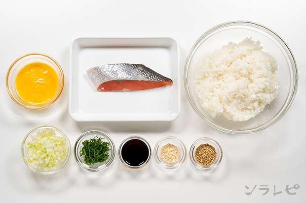 鮭の和風炒飯_main3