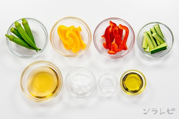 夏野菜のカラフルマリネの材料