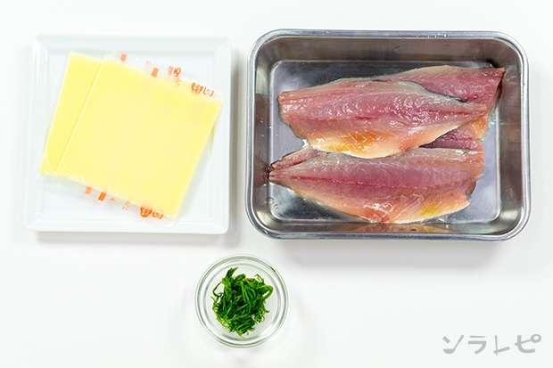 アジのしそチーズ焼き_main3
