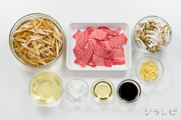 牛肉とゴボウのしぐれ煮_main3