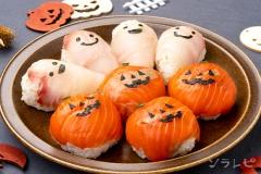 ハロウィン手まり寿司