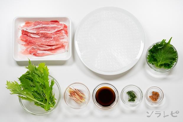 香味野菜たっぷり豚しゃぶ生春巻きの材料