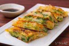 小松菜とチーズのチヂミ
