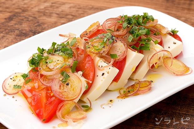 香味野菜とトマトと豆腐のカプレーゼ