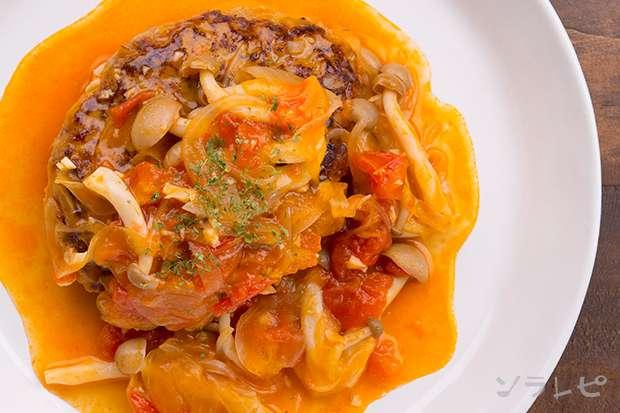 トマトとキノコの煮込みハンバーグ_main2