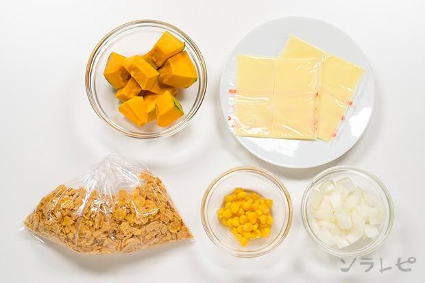 チーズ入りカボチャのフレークコロッケの材料