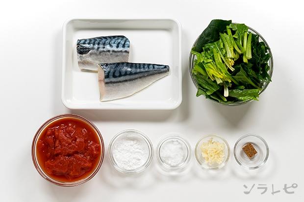 鯖とほうれん草のトマト煮_main3
