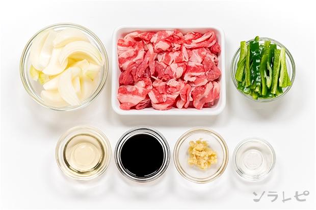 牛肉の生姜炒め_main3